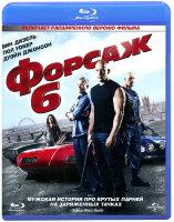 Форсаж 6 (Blu-ray)