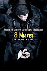 Восьмая Миля (8 миля) на DVD