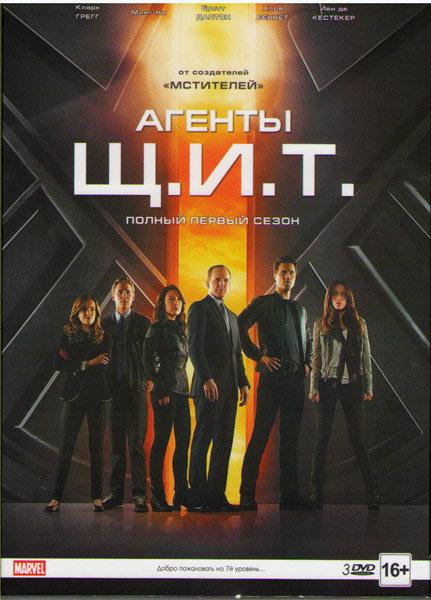 Агенты ЩИТ 1 Сезон (22 серии) (3 DVD) на DVD