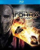 Смертельная гонка / Смертельная гонка 2 Франкенштейн жив / Смертельная гонка 3 (3 Blu-ray)