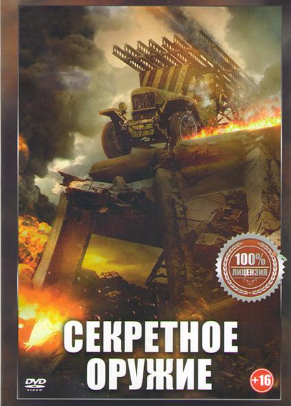 Приказ Уничтожить (Секретное оружие) на DVD