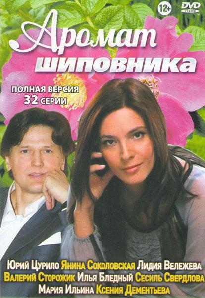 Аромат шиповника (32 серии) на DVD