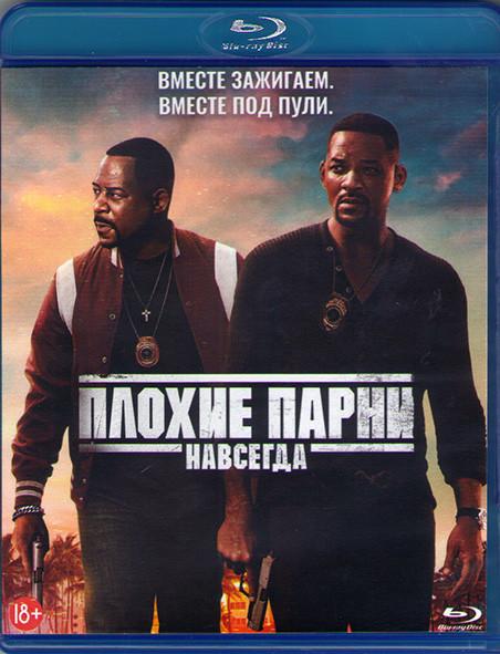 Плохие парни навсегда (Blu-ray)* на Blu-ray
