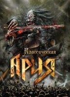 Ария Классическая Ария (DVD+CD)