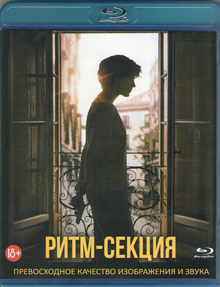 Ритм секция (Blu-ray)* на Blu-ray