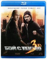 Бой с тенью 3D (Blu-ray)