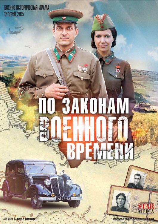 По законам военного времени (12 серий) на DVD