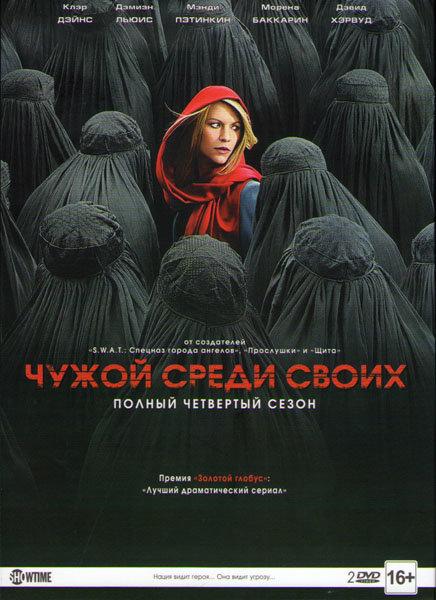Родина (Чужой среди своих) 4 Сезон (12 серий) (2 DVD) на DVD