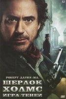 Шерлок Холмс 2 Игра теней