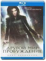 Другой мир Пробуждение (Blu-ray)