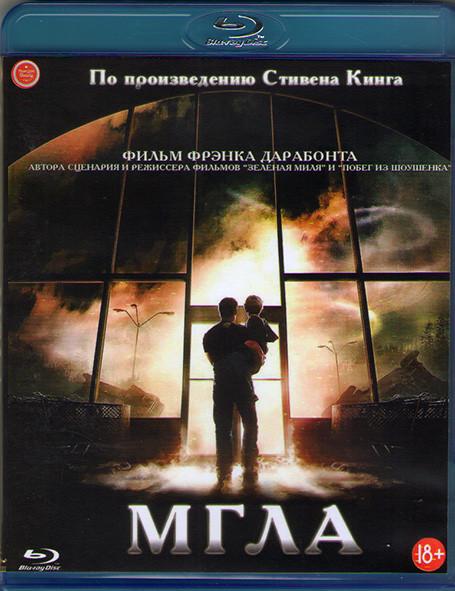 Мгла (Blu-ray)* на Blu-ray