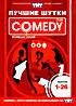 Комеди клаб + бонусы (выпуски 1-26) на DVD