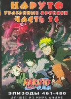Наруто Ураганные хроники ТВ 24 часть (461-480 серии) (2 DVD)