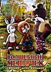 Волшебный мешочек ( Волшебный мешочек / Беда / Кувшинка / Про зайку Ой и зайку Ай / Ценная бандероль ) на DVD