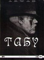 Табу (8 серий) (2 DVD)
