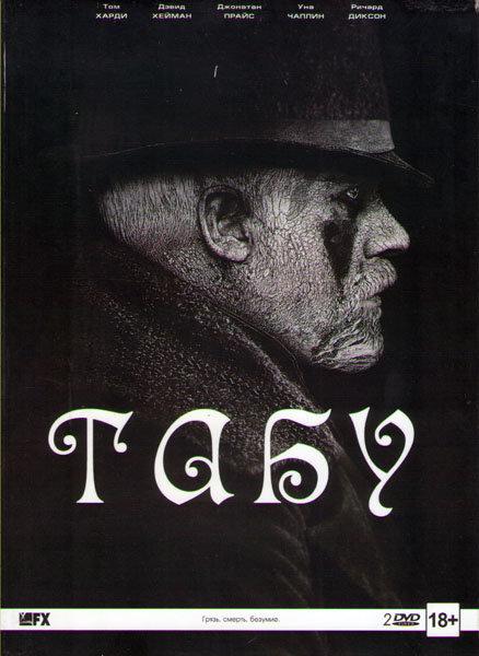Табу (8 серий) (2 DVD) на DVD