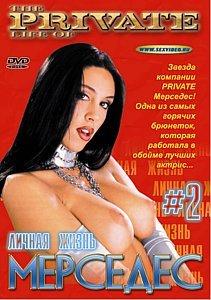 Личная жизнь Мерседес 2 на DVD