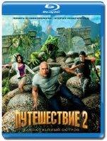Путешествие 2 Таинственный остров (Blu-ray)