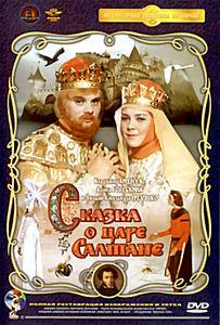 Сказка о царе Салтане на DVD