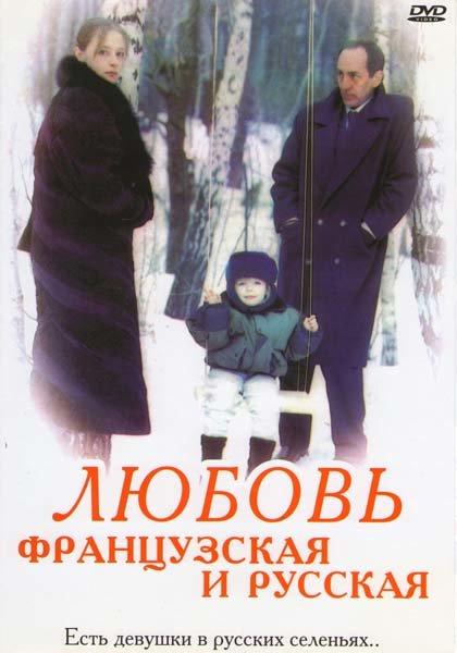 Любовь французская и русская  на DVD