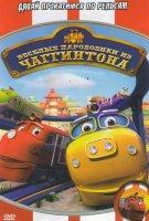 Веселые паровозики из Чаггингтона (52 серии)