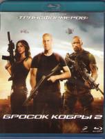 GI Joe Бросок кобры 2 (Blu-ray)*