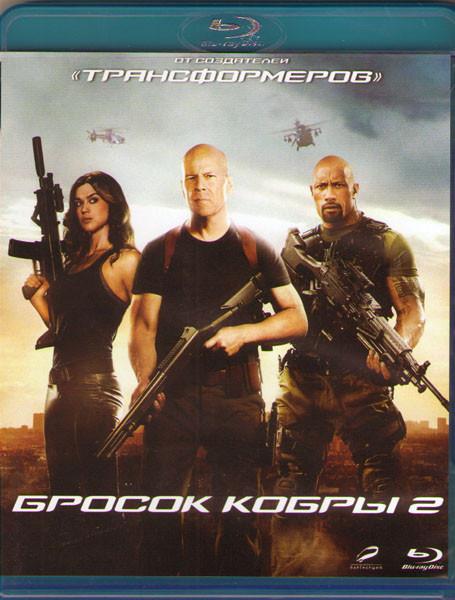 GI Joe Бросок кобры 2 (Blu-ray)* на Blu-ray