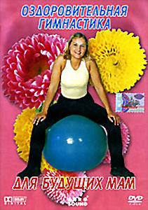 Оздоровительная гимнастика для будущих мам на DVD