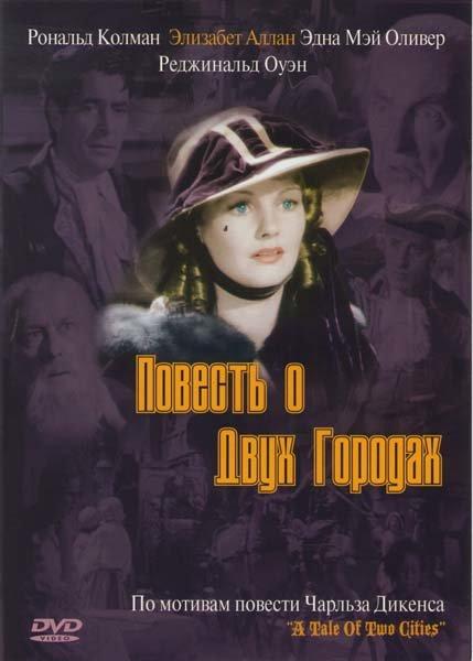Повесть о двух городах на DVD