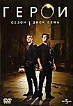 Герои. Сезон 1. Диск 7 на DVD