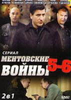 Ментовские войны 5,6 Сезоны (32 серии)