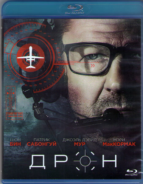 Дрон (Blu-ray)* на Blu-ray
