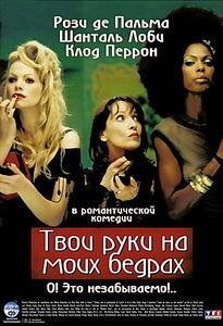 Твои руки на моей заднице на DVD