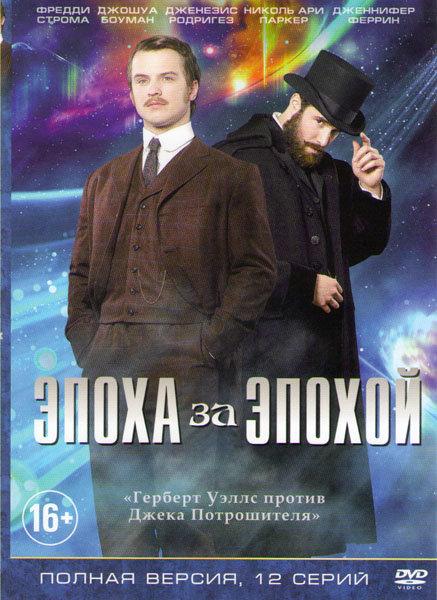 Эпоха за эпохой (12 серий) на DVD
