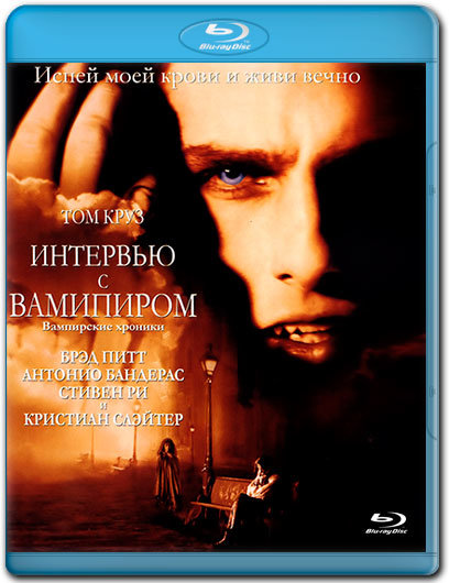 Интервью с вампиром (Blu-ray)* на Blu-ray