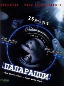Папарацци на DVD