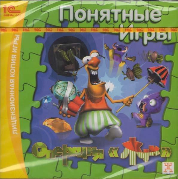 Операция Жук Понятные игры (PC CD)