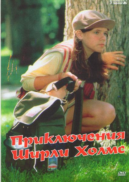 Приключения Ширли Холмс (13 серий) на DVD