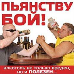 Пьянству бой (CD) на DVD