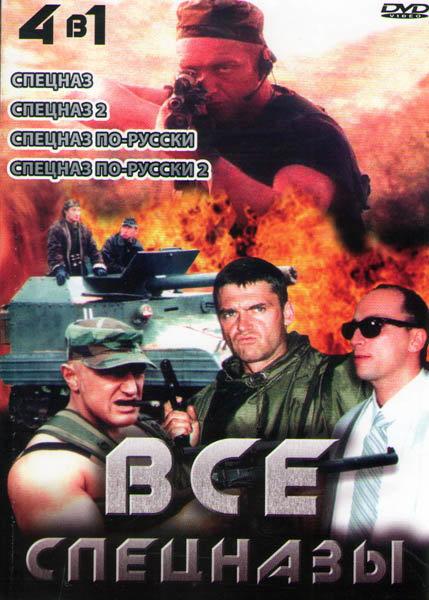 Спецназ (3 серии) / Спецназ 2 (4 серии) / Русский спецназ / Спецназ по русски 2 (8 серий) на DVD