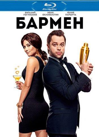 Бармен (Blu-ray)* на Blu-ray