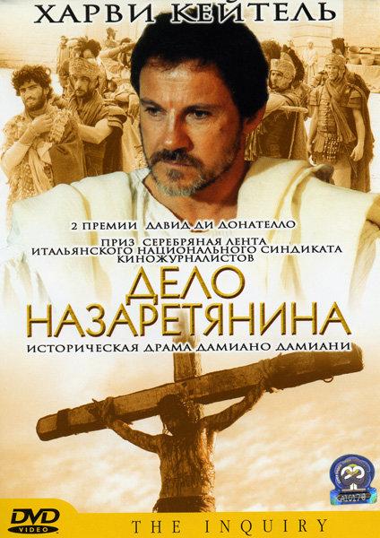 Дело Назаретянина  на DVD