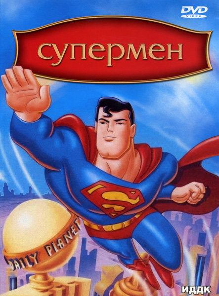 Супермен (Супермен / Механические чудовища / Ограничено миллиардом долларов / Арктический гигант / Магнитный телескоп / Электрическое землетрясение /  на DVD