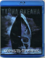 Корабль призрак (Blu-ray)