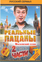 Реальные пацаны Московский сезон 1,2 Части (32 серии)