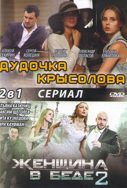 Дудочка крысолова (4 серии) / Женщина в беде 2 (4 серии) на DVD