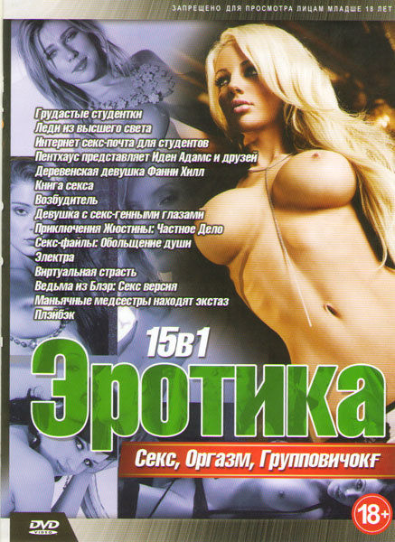 Фильм пентхаус секс