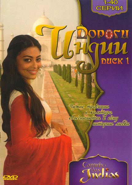 Дороги Индии (160 серий) (4 DVD) на DVD
