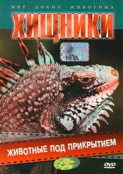Хищники Животные под прикрытием  на DVD