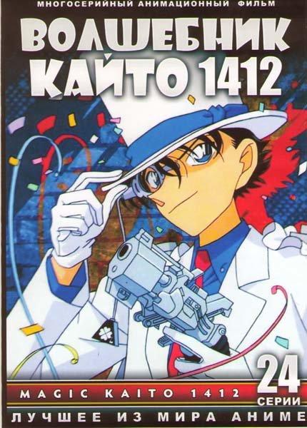 Волшебник Кайто 1412 ТВ (24 серии) (2 DVD) на DVD
